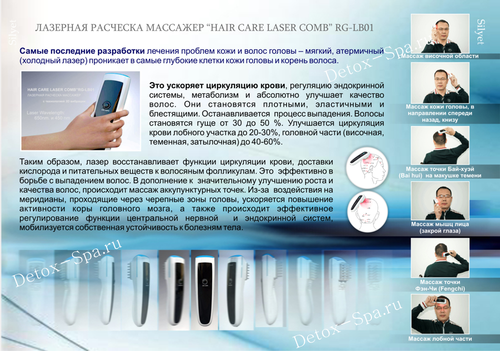 Haircare-Laser-Comb-1