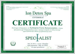 сертификат детокс спа